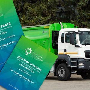 Мусоровоз MAN и телематика MAN Pride стали лауреатами Международной экологической Премии
