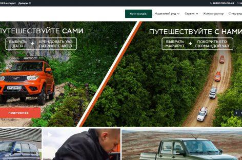 УАЗ открывает автомобильный онлайн-шоурум