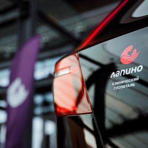 Volvo и Клинический госпиталь «Лапино» запускают трансфер для родителей с новорожденными