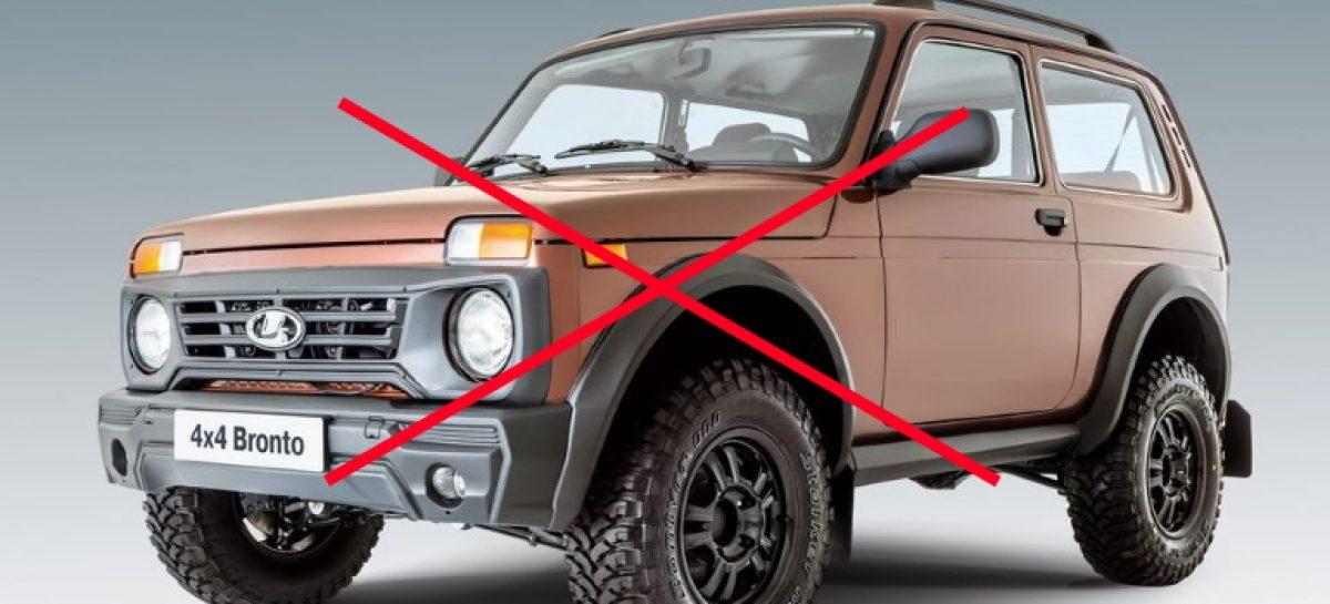 Lada 4×4 Bronto – продажи прекращены, новые подробности