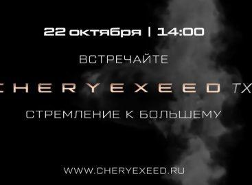 Онлайн-премьера Cheryexeed TXL