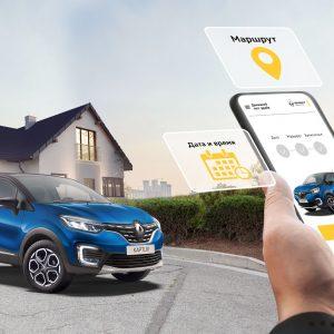 Renault запускает «домашние тест-драйвы» в 11 городах-миллионниках