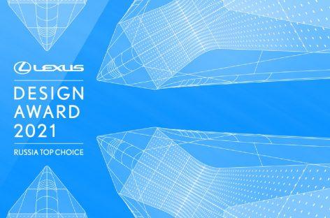 Lexus Design Award Russia Top Choice 2021: объявлен старт открытого голосования
