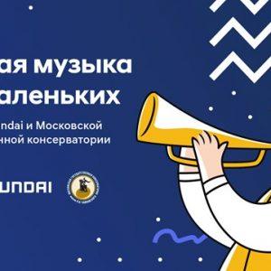 Hyundai и Московская консерватория запускают онлайн-трансляции концертов в рамках проекта «Большая музыка для маленьких»
