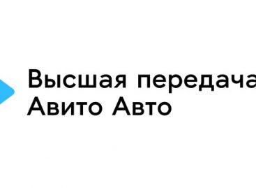 12 ноября Авито Авто соберет в онлайне дилеров и профессиональных продавцов автомобилей