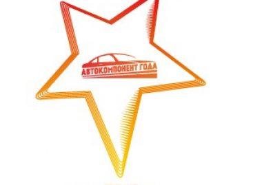 Научно-Производственный Комплекс «АВТОПРИБОР» стал победителем премии «Автокомпонент года» в трех номинациях