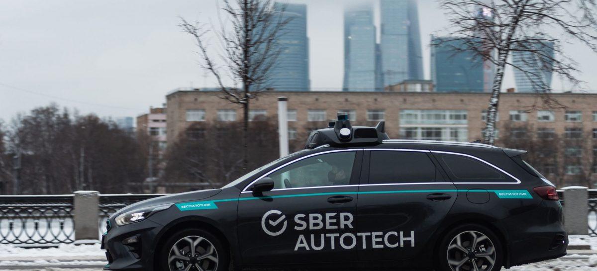 Первая серия беспилотников Sber выехала на улицы Москвы для испытаний