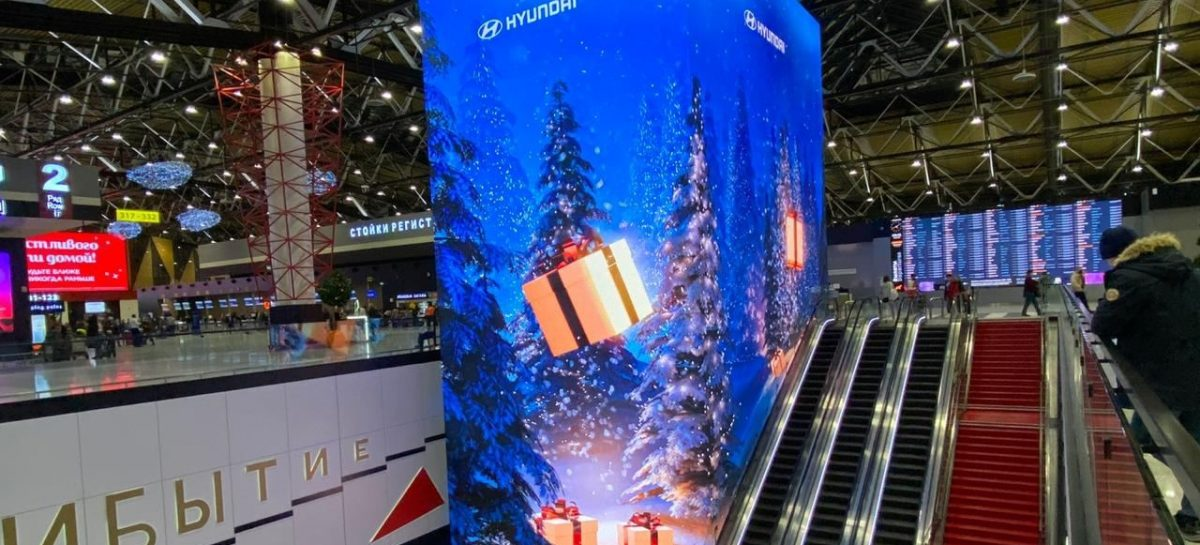 Hyundai дарит новогодние подарки в аэропорту Шереметьево