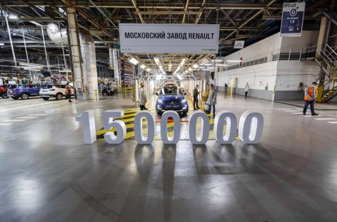 На московском заводе Renault выпущен 1 500 000-й автомобиль