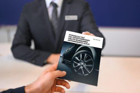 Владельцы Lexus остаются с официальными дилерскими центрами и после истечения гарантийного срока