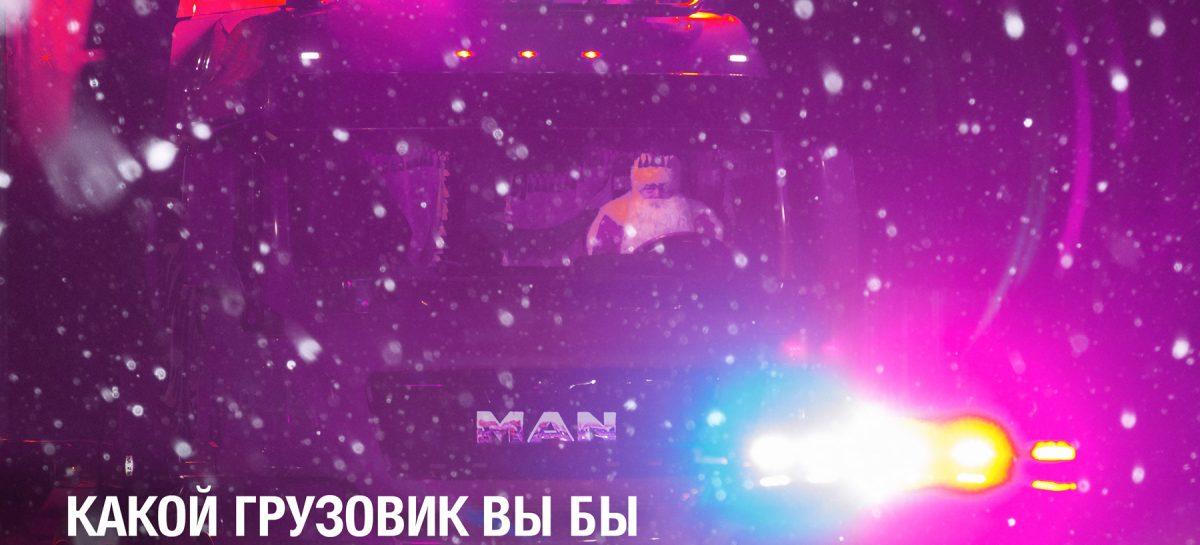 MAN провела предновогодний опрос среди водителей сообщества MAN Trucker's World в России