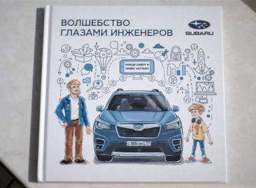 Книга «Subaru. Волшебство глазами инженеров»