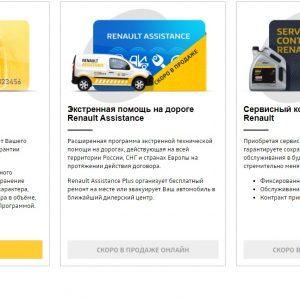 Renault запускает онлайн-магазин сервисных продуктов