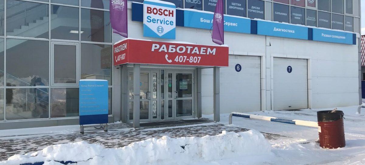 Bosch открывает СТО в Нижневартовске