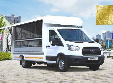 Автолавка Ford Transit – дипломант конкурса «100 лучших товаров России»