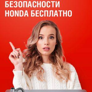 Honda анонсирует специальное предложение для владельцев автомобилей Honda в рамках отзывной кампании Takata