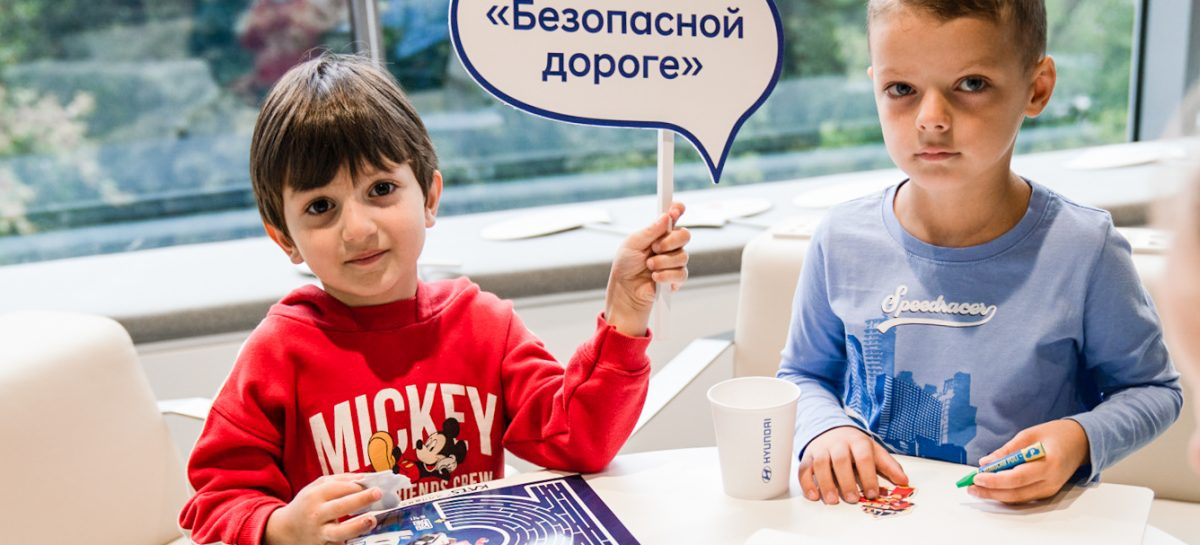 Hyundai запускает серию вебинаров по детской дорожной безопасности для родителей дошкольников