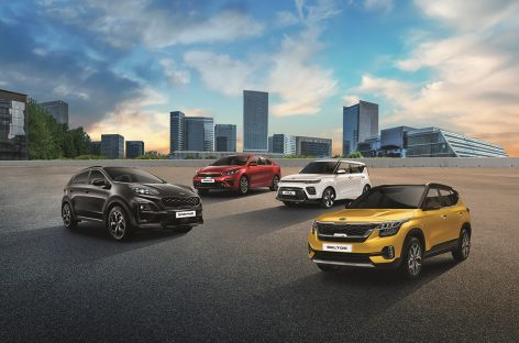 В России стартовали продажи автомобилей Kia специальной серии Edition Plus