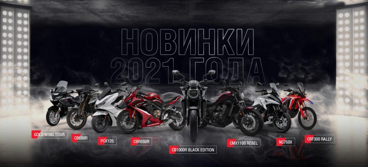 Honda анонсирует цены на мотоциклы 2021 модельного года