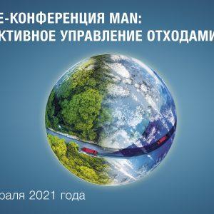 MAN провел онлайн-конференцию по теме эффективного управления отходами