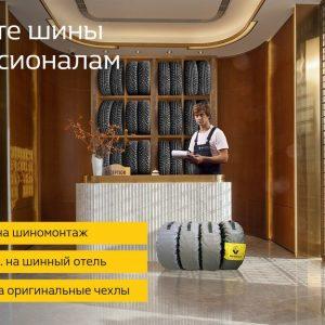 Renault запускает новую сервисную кампанию
