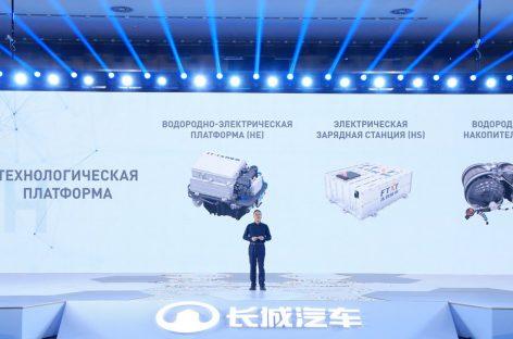 GWM представила стратегию развития водородных технологий