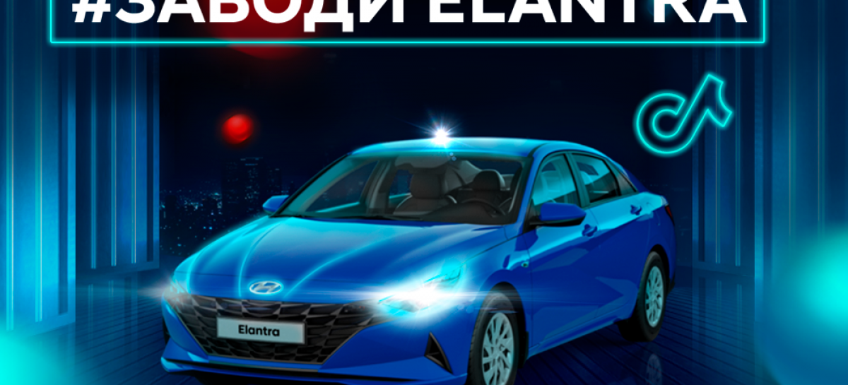 Hyundai запускает игровой TikTok-челлендж