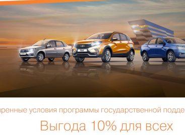 Расширенные условия программы государственной поддержки при покупке Lada