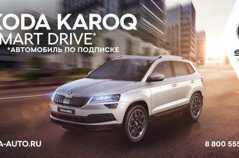 Škoda запускает сервис «Автомобиль по подписке ŠKODA SMART DRIVE»