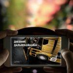 «Дневник дальнобойщика»: новый эксклюзивный сериал MAN
