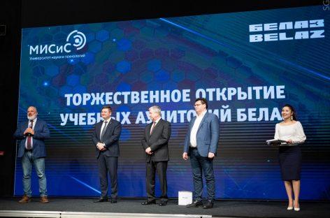 МИСиС и БЕЛАЗ открыли совместную лабораторию гидравлики и тренажерный центр