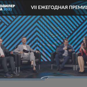Итоги 7-й национальной премии «Автодилер Года – 2021»