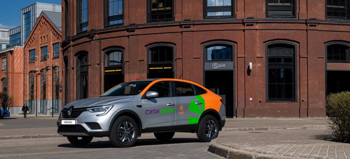 Оператор каршеринга Ситидрайв начинает сотрудничество с Renault Россия