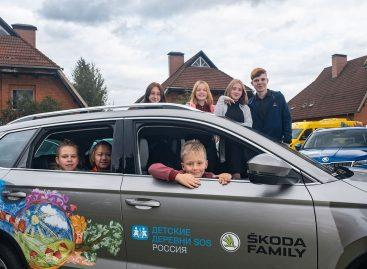 Десять лет «Детские деревни SOS» и ŠKODAAUTOРоссия помогают детям получить семейное тепло