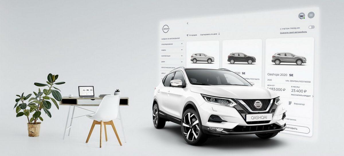 Онлайн-шоурум от Nissan на российском сайте