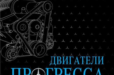 Подкаст «Двигатели прогресса» от Mercedes-Benz