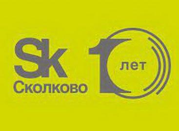 «Сколково» и Трансмашхолдинг запустили первый конкурс современного городского рельсового транспорта