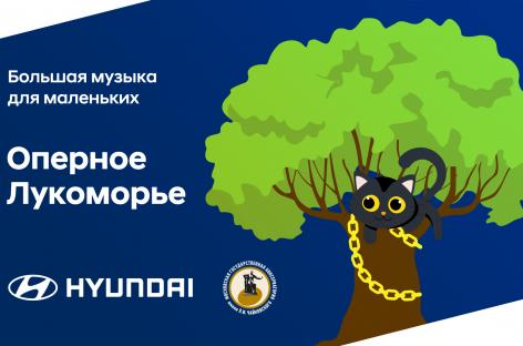 Hyundai и «Оперное Лукоморье» приглашают юных зрителей