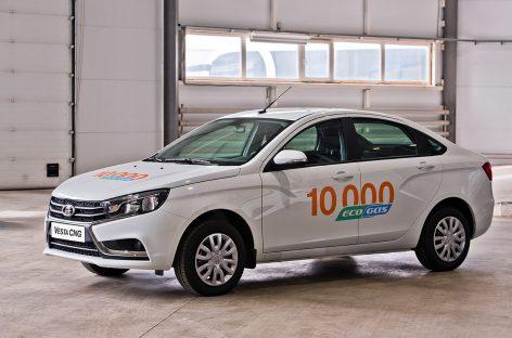 LADA выпустила 10 000 битопливных автомобилей