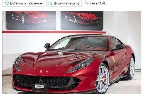 На Авито выставлен на продажу суперкар Ferrari 812 Superfast