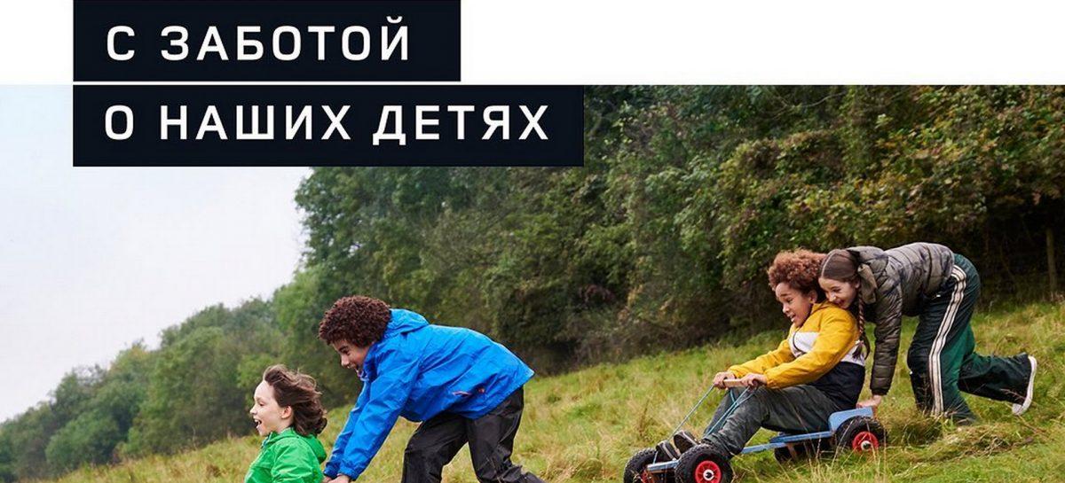 Онлайн-лекция от Land Rover в рамках проекта «Эстафета добра»