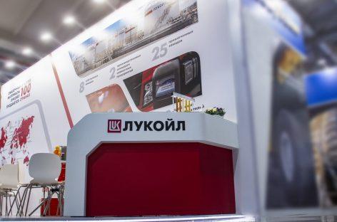 Продукты от ЛУКОЙЛ на выставке «Уголь России и майнинг»
