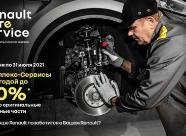 Renault Россия улучшает систему обслуживания автомобилей