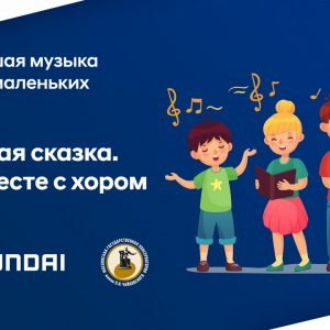 Hyundai и консерватория приглашают на онлайн-концерт «Хоровая сказка»