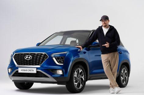 Hyundai запускает акцию для знатоков кроссовера Creta нового поколения