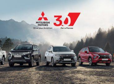 Mitsubishi празднует свой 30-летний юбилей в России