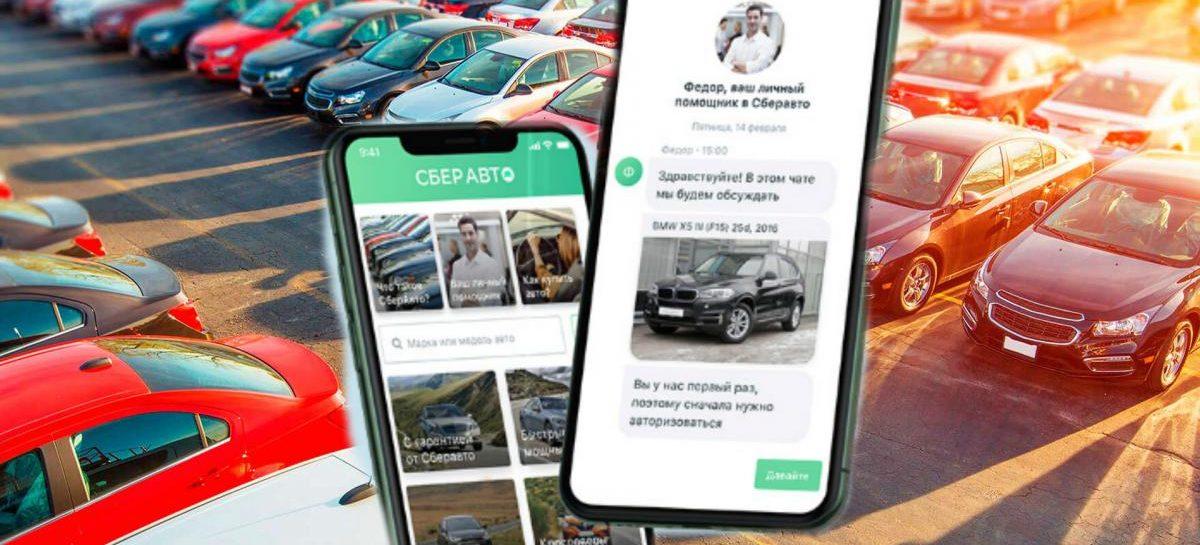 СберАвто первым в России запустил единый сервис подбора авто со всего рынка
