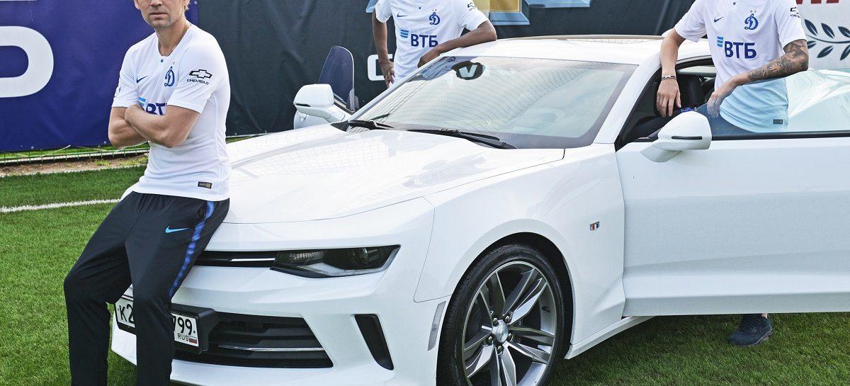 Партнерство Chevrolet с футбольным клубом «Динамо» продолжится в новом сезоне