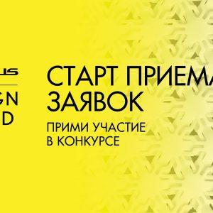Открыт прием заявок на участие в конкурсе Lexus Design Award Russia Top Choice 2022
