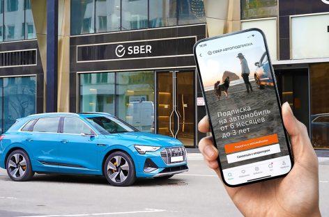 Внушительные цифры: СберАвтоподписка выдал автомобилей на сумму более 1 млрд рублей
